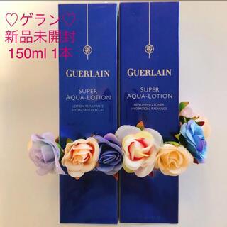 ゲラン(GUERLAIN)の♡新品未開封♡ ゲランGUERLAINスーパーアクアローション(化粧水/ローション)