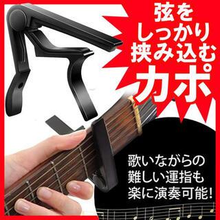 カポタスト カポ ギター エレキギター アコースティックギター 黒 F(アコースティックギター)