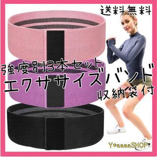 エクササイズバンド トレーニングバンド 美尻 ゴムバンド 筋トレ(エクササイズ用品)