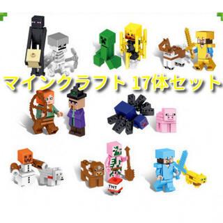 レゴ(Lego)のマインクラフト ミニフィグ 17体 セット マイクラ LEGO レゴ  互換(知育玩具)