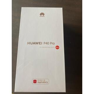 ファーウェイ(HUAWEI)の新品未開封品 huawei P40 Pro  フロストシルバー 8GB256GB(スマートフォン本体)