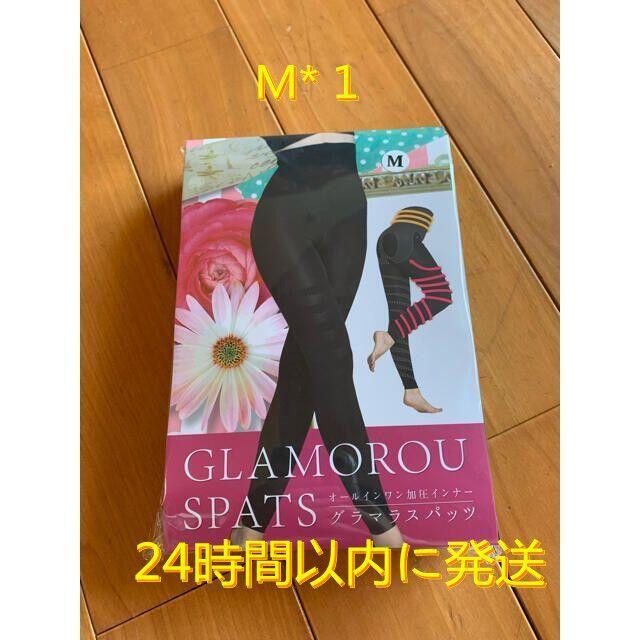 グラマラスパッツ Mサイズ1枚 レディースのレッグウェア(レギンス/スパッツ)の商品写真
