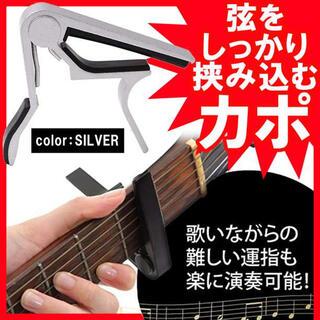 カポタスト カポ ギター エレキギター アコースティックギター 銀 F(アコースティックギター)
