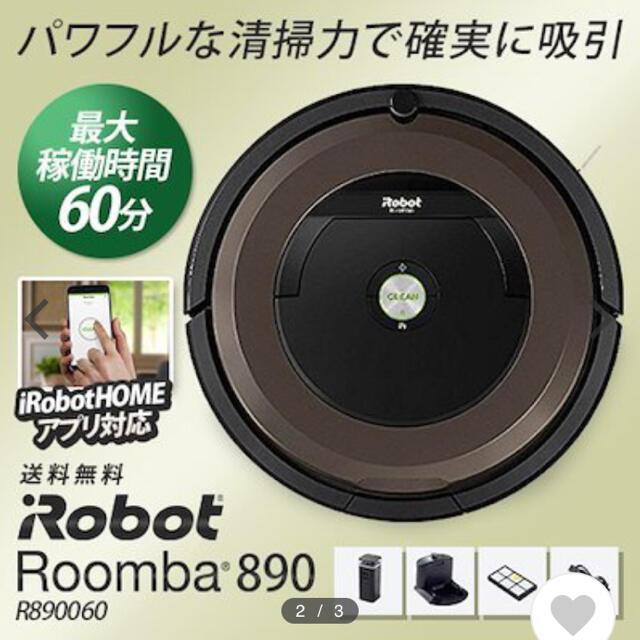 iRobot(アイロボット)の新品 ロボット掃除機 ルンバ890 アイロボット iRobot ルンバ スマホ/家電/カメラの生活家電(掃除機)の商品写真