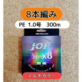 新品 PE ライン 1.0号 300m マルチカラー 1号 8編み(釣り糸/ライン)
