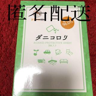 ダニコロリ3枚(日用品/生活雑貨)