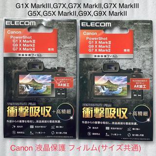 エレコム(ELECOM)の新品 キャノン G シリーズ 液晶保護 フィルム 衝撃吸収 高精細 ×2枚セット(その他)