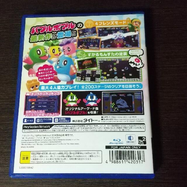 PlayStation4(プレイステーション4)のバブルボブル 4 フレンズ すかるもんすたの逆襲 PS4 エンタメ/ホビーのゲームソフト/ゲーム機本体(家庭用ゲームソフト)の商品写真