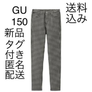 GU - (204) 新品 GU 150 エクストラ ストレッチ レギンス パンツ