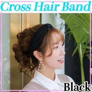 クロス ヘア バンド ブラック 韓国 可愛い カチューシャ ターバン シュシュ(ヘアバンド)