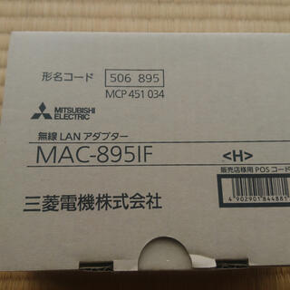 ミツビシデンキ(三菱電機)の 三菱電機 エアコン 霧ヶ峰 無線LANアダプター MAC-895IF 未使用(エアコン)