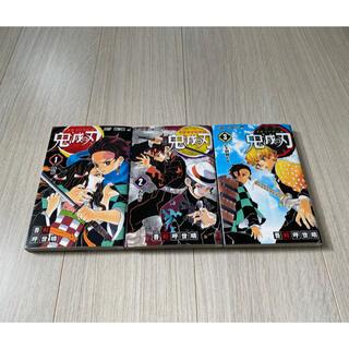 集英社 - 新品 鬼滅の刃 1.2.3巻 3巻セット