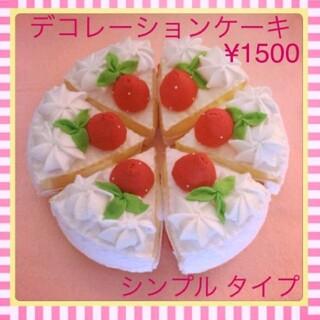 ホールケーキ デコレーションケーキ フェルト おままごと ハンドメイド 知育玩具(おもちゃ/雑貨)