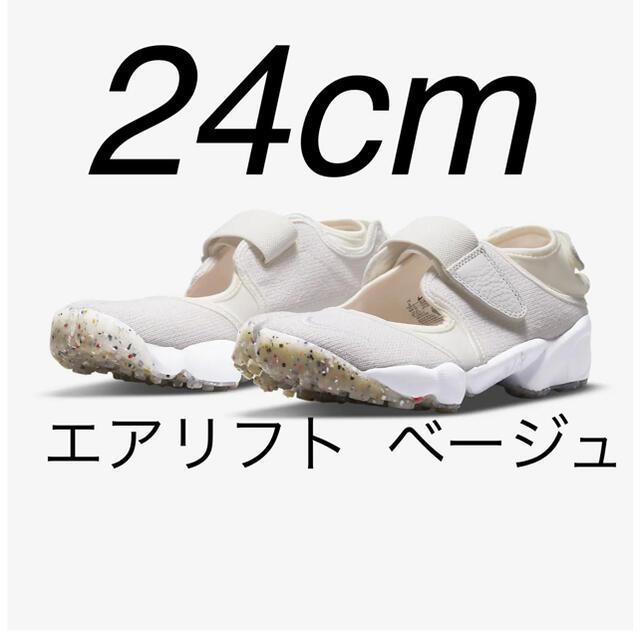NIKE(ナイキ)のナイキ エアリフト  ベージュ 24cm レディースの靴/シューズ(スニーカー)の商品写真