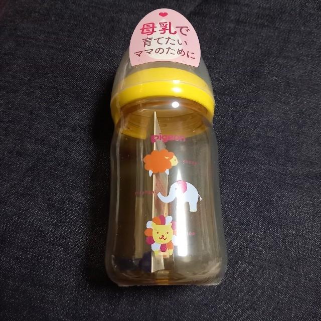 Pigeon(ピジョン)の新品 ピジョン母乳実感哺乳瓶 プラスチック製160ml アニマル柄 キッズ/ベビー/マタニティの授乳/お食事用品(哺乳ビン)の商品写真