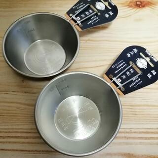 ユニフレーム(UNIFLAME)の新品 ユニフレーム 燕三条 シェラカップ 300 2個セット(調理器具)