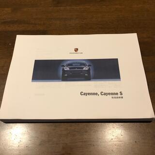 ポルシェ(Porsche)のポルシェ カイエン  957型 9PAM5501 取扱説明書 カラーコピー (カタログ/マニュアル)