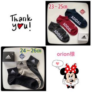 アディダス(adidas)のadidas 靴下★3足セット(ソックス)