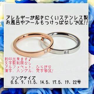 刻印無料アレルギー対応!ステンレス製CZペアリング 指輪 ピンキーリング(リング)