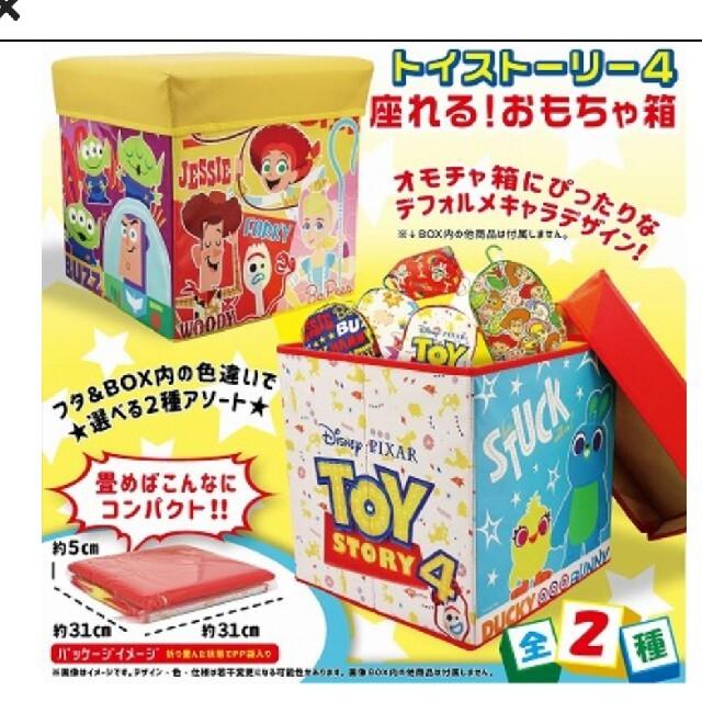 Disney(ディズニー)のトイ・ストーリー 座れるおもちゃ箱 エンタメ/ホビーのおもちゃ/ぬいぐるみ(キャラクターグッズ)の商品写真