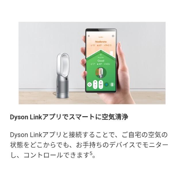 Dyson(ダイソン)のDyson Pure Hot + Cool HP04WSN ホワイト/シルバー スマホ/家電/カメラの生活家電(空気清浄器)の商品写真