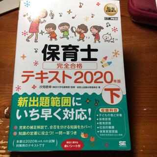 福祉教科書 保育士 完全合格テキスト 下 2020年版