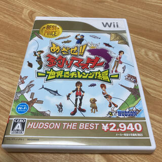 ウィー(Wii)のめざせ!! 釣りマスター 世界にチャレンジ! 編(ハドソン・ザ・ベスト) Wii(家庭用ゲームソフト)
