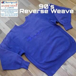 Champion - USA製 90s' reverse weave パープル XL Champion