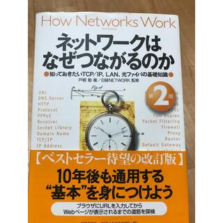 ネットワークはなぜつながるのか  第2版  戸根勤(コンピュータ/IT)