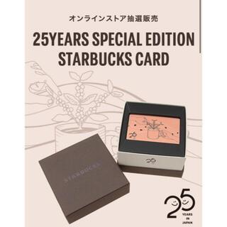 スターバックスコーヒー(Starbucks Coffee)のスターバックス25周年 オンライン限定 メタルカード(その他)