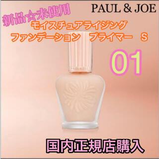 ポールアンドジョー(PAUL & JOE)の新品 ポールアンドジョー 下地 モイスチュア ファンデ プライマー S 01(化粧下地)