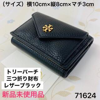 Tory Burch - 新品 トリーバーチ  三つ折り財布  レザーブラック