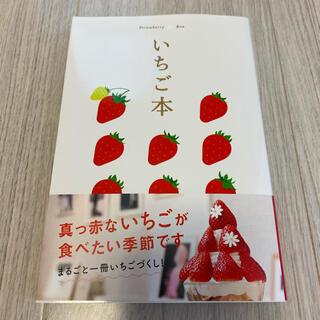 新品 【いちご本】 苺の図鑑 苺スイーツめぐり 苺の美味しい洋菓子店