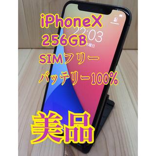 iPhone - 【美品】iPhone X 256 GB SIMフリー グレー 本体