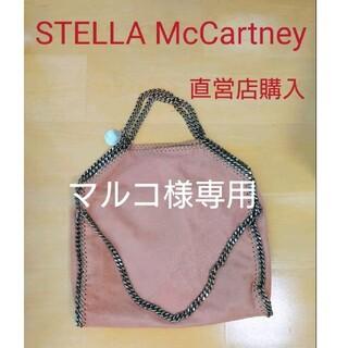 Stella McCartney - ファラベラ フォールドオーバー トート ダスティピンク