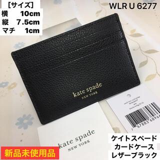 ケイトスペードニューヨーク(kate spade new york)の新品 ケイトスペード カードケース  ブラック(名刺入れ/定期入れ)