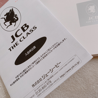 jcb the class 申込書(未開封)(その他)