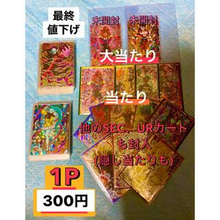 ドラゴンボール(ドラゴンボール)のドラゴンボールヒーローズ 最終値下げ 低額オリパ 1P300円(シングルカード)