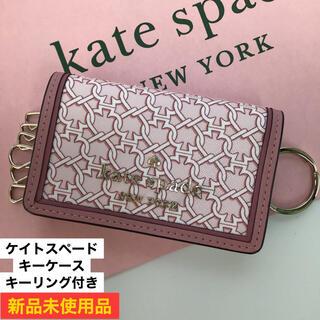 kate spade new york - 新品 ケイトスペード  キーケース キーリング付き ピンク系