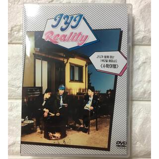 JYJ - JYJ Reality DVD  JYJの1泊2日収穫旅行 ※日本語字幕付き