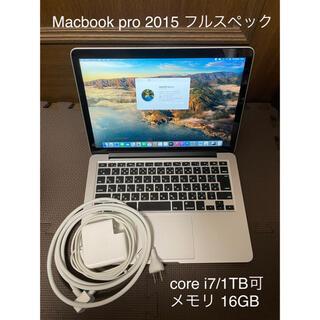 Mac (Apple) - MacBook Pro 2015 最終型 フルスペック i7/16GB/1TB可