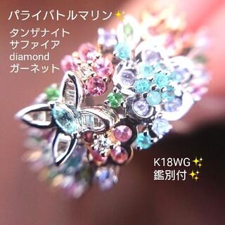 パライバトルマリン✨マルチカラー ダイヤモンド リング 16号 K18WG 鑑別