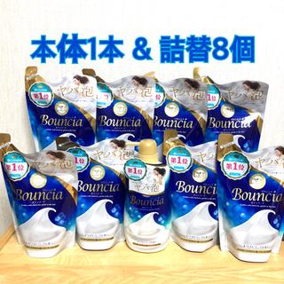 ギュウニュウセッケン(牛乳石鹸)のバウンシア ボディソープ  ポンプ付本体  /   詰替8袋(ボディソープ/石鹸)