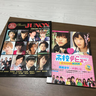 AAA - Photo JUNON菅田将暉 松坂桃李 西島隆弘 下野紘 高校デビュー写真集