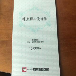 平和堂 株主優待1万円分