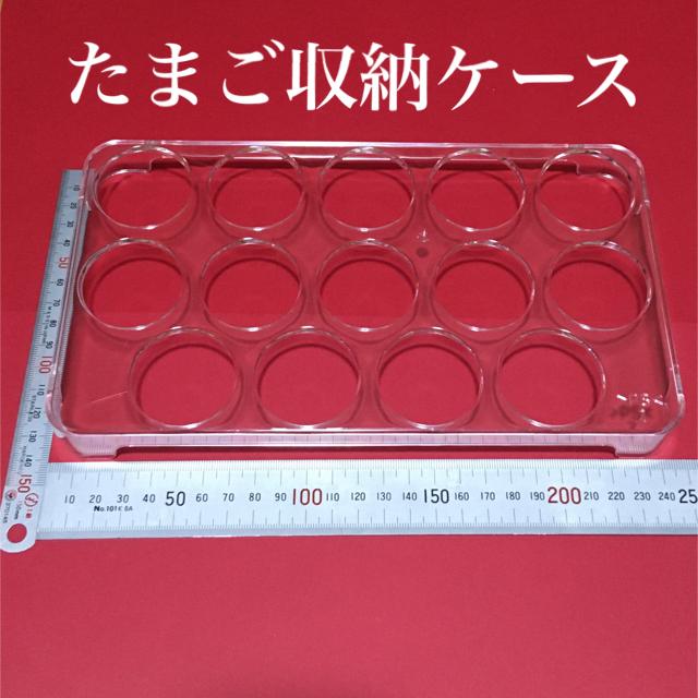 日立(ヒタチ)の日立冷蔵庫 たまご収納ケース(新品・未使用) スマホ/家電/カメラの生活家電(冷蔵庫)の商品写真