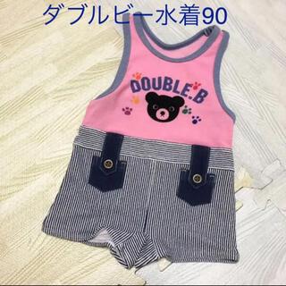 ダブルビー(DOUBLE.B)のダブルB 水着 美品 90 男の子 女の子 ミキハウス(水着)