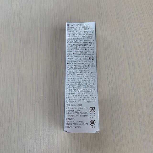 ビハキュア コスメ/美容のスキンケア/基礎化粧品(フェイスクリーム)の商品写真
