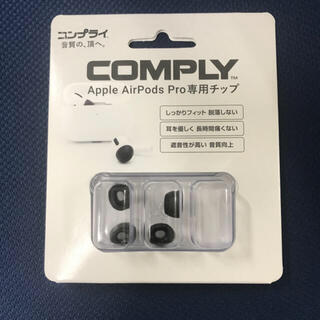 COMPLY コンプライ/AirPods Pro専用イヤチップ S M