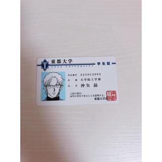 小学館 - 名探偵コナン 沖矢昴 学生証